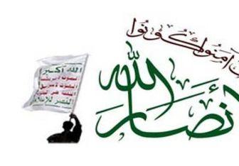 انتقاد شدید انصارالله از سکوت اتحادیه عرب