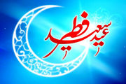 یکشنبه عید فطر است