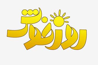 تهرانگردی سوژه قسمت جدید «روز خوش»
