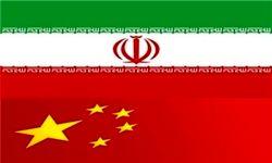 برگزاری سمینار ایران و چین در پکن