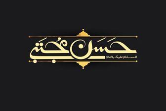 آخرین وصیت امام حسن مجتبی (ع) چه بود؟