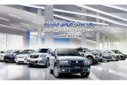 آغاز ثبت نام پیش فروش محصولات ایرانخودرو امروز 25 اردیبهشت +لینک ثبت نام