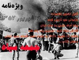 همزمانی دواتفاق مهم در تاریخ ایران ومصر