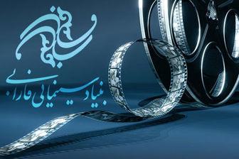 حمایت بنیاد فارابی از ۱۲ فیلم در جشنواره فجر
