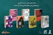 معرفی نامزدهای جایزه ادبی جلال آل احمد