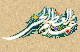 جایگاه رفیع حضرت ابراهیم نزد خداوند از زبان حضرت عبدالعظیم(ع)