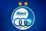اطلاعیه باشگاه استقلال در خصوص انتخاب سرمربی