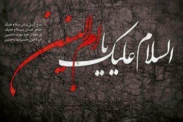 عکس نوشته ویژه سالروز وفات حضرت امالبنین(س) /گزارش تصویری