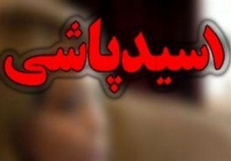 مصوبه مجلس برای اعدام اسیدپاشان