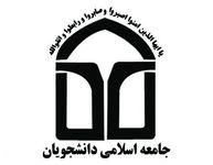 نشست خبری دانشگاه تهران درباره انتخابات