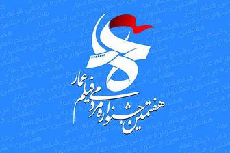 """معرفی آثار بخش مسابقه جشنواره فیلم """"عمار"""""""