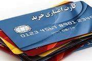 خرید و فروش کارتهای تخفیفدار غیرقانونی است