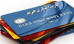 دلایل شکست طرح کارت اعتباری