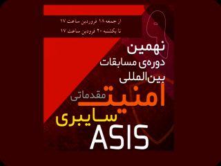 نهمین دورهی مسابقات بینالمللی امنیت سایبری ASIS