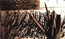 نکوداشت ولیالله پروانه در نگارخانه برگ
