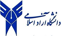 آخرین مهلت ثبت نام نقل و انتقال و میهمانی دانشجویان دانشگاه آزاد اعلام شد