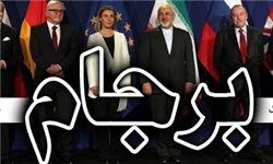 پاره کردن برجام گشودن زنجیر از پای قدرت ایران است