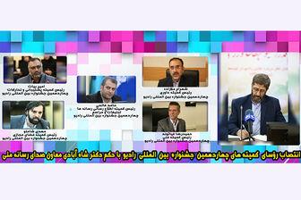 انتخاب رؤسای کمیتههای 6 گانه جشنواره رادیو