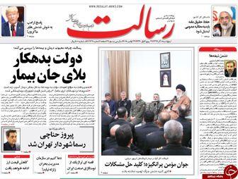 اعلام آمادگی ایران برای غنی سازی 20 درصدی/ پیشخوان سیاسی