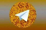 تلگرام طلایی فیلتر میشود؟
