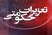 مجازات انتشار فیلمهای خصوصی توسط کارکنان دولت
