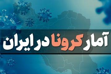 آخرین آمار کرونا در ایران در تاریخ 27 فروردین/ فوت ۳۲۸ بیمار کرونایی دیگر