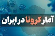 آمار کرونا در ایران امروز 7 اردیبهشت؛ 462 فوتی جدید در 24 ساعت