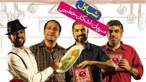 اعتراض اشکان خطیبی به پخش دوباره مسابقه «شام ایرانی»/ عکس