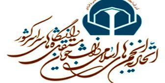 واکنش اتحادیه انجمنهای اسلامی دانشجویان مستقل به سرکوب مسلمانان کشور آذربایجان