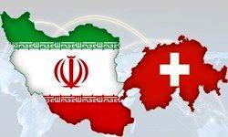 توصیه سوئیس به شرکتها برای ادامه تجارت با ایران