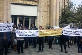 تجمع مالباختگان سکه ثامن مقابل دادسرای عمومی و انقلاب تهران+ عکس