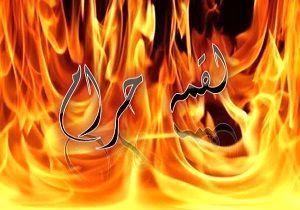آثار فجیع مال حرام در زندگی/ از فاسد شدن نسل تا محرومیت از بهشت