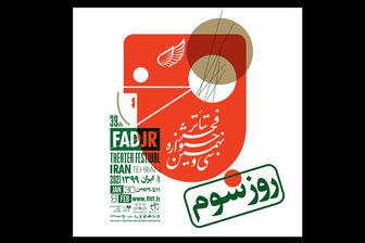 برنامه اجراهای روز سوم جشنواره تئاتر فجر ۳۹