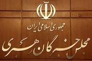 تجدید میثاق اعضای مجلس خبرگان با آرمانهای امام