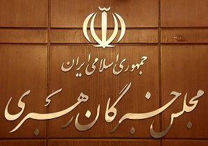 اعضای هیئت اندیشه ورز مجلس خبرگان رهبری انتخاب شدند+ اسامی