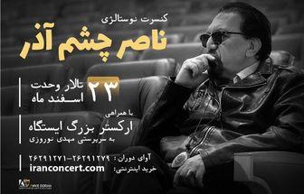 منتظر کنسرت «نوستالژی» ناصر چشمآذر باشید