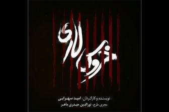 ایرج طهماسب و لاله اسکندری درکنار خروس لاری ها/عکس