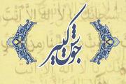 دعای جوشن کبیر توسط محسن فرهمند آزاد+صوت