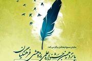 مهلت ارسال مقاله به جشنواره علمی و پژوهشی فرهنگیان مشخص شد