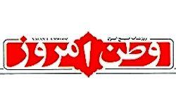 «وطن امروز» به دکههای مطبوعات بازمیگردد