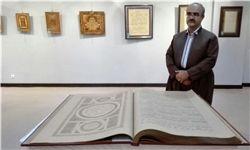 کتابت بزرگترین قرآن دنیا توسط یک معلم مریوانی
