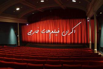 دلیل عدم موفقیت اکران فیلم های خارجی چیست؟