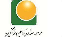 لطف جدید دولت روحانی به فرهنگیان/ عضویت اجباری معلمان در صندوق پرغصه+سند