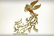 تازه ترین اخبار از سی و هفتمین جشنواره فیلم فجر