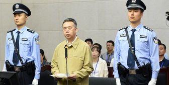 چین رئیس سابق اینترپل را به 13 سال زندان محکوم کرد