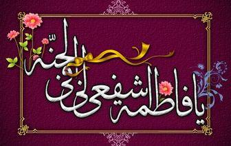 شفاعت روز قیامت خود را از حضرت زهرا بخواهید