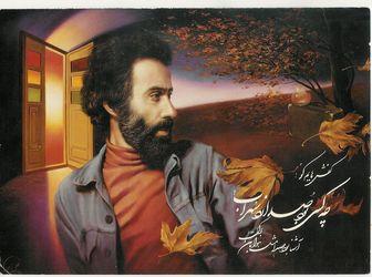 گرانترین تابلوی سهراب سپهری روی دیوار خیابان ولیعصر/عکس