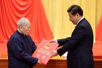 پدر بمب هسته ای چین در ۱۰۰ سالگی درگذشت