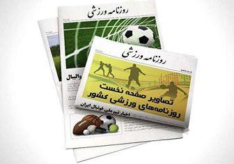 هیچ تیم ایرانی نمی تواند افتخارات استقلال را تکرار کند! /پیشخوان