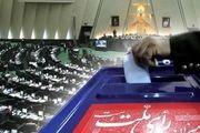 اسامی شهرهایی که انتخابات مرحله دوم مجلس یازدهم برگزار می شود